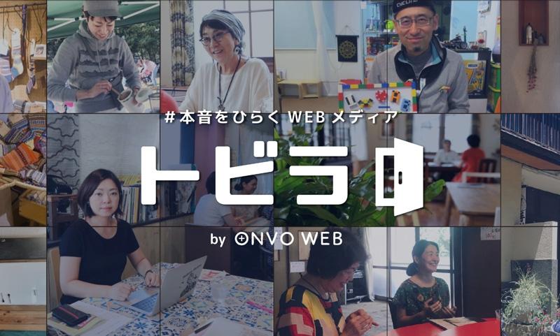 8/31(土)本音をひらくWEBメディア 「トビラ」プレオープン!